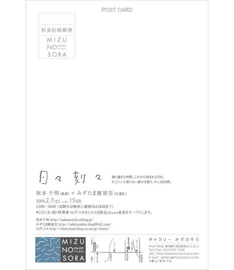 Mizutama_ura