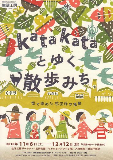 Kata_kata