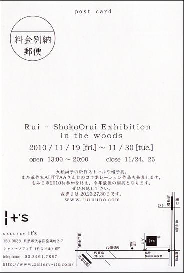 Rui_2