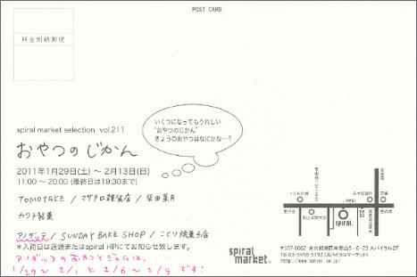 Oyatsu_b_2