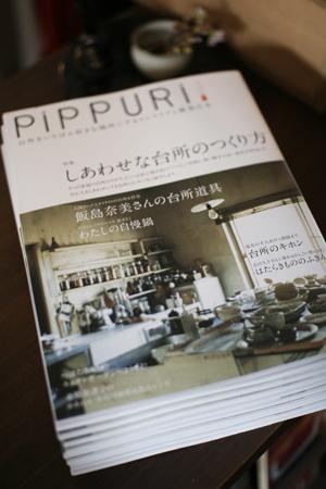 Pippuri